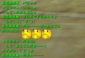 2008-03-25 01-50-56