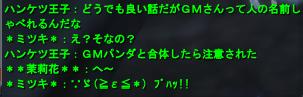 2008-03-30 00-43-28