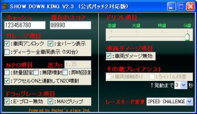 SHOW DOWN KING V2.3(パッチ2対応)