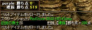 RedStone 08.02.16[15]