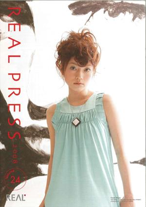 リアルプレス2008 vol24