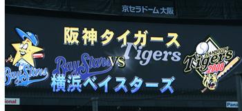阪神対横浜