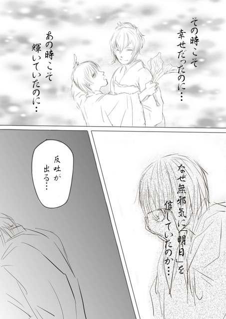 沖田誕生5up