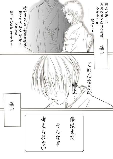 沖田誕生7up