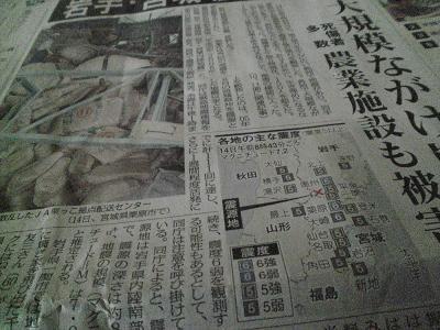 平成20年岩手・宮城内陸地震