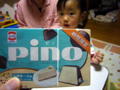 pinoピノ