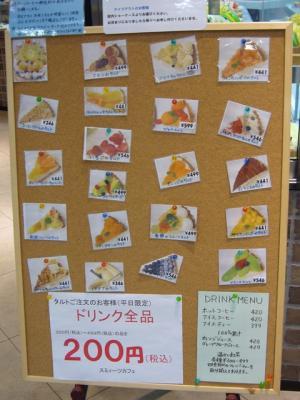 手作りタルトの専門店 スミィーツカフェ SMEETS CAFE