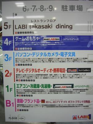 ヤマダ電機 LABI1高崎