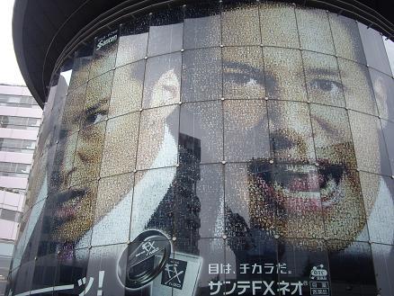 サンテFXネオ「キタ顔」製作プロジェクト2008