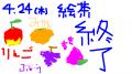 絵茶絵9・5