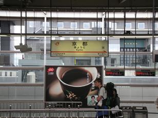 うた・たね京都旅2008 007