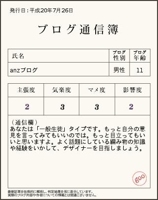 nananの通信簿