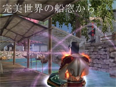 今回は、桃花庭園水路の旅をお送りします。