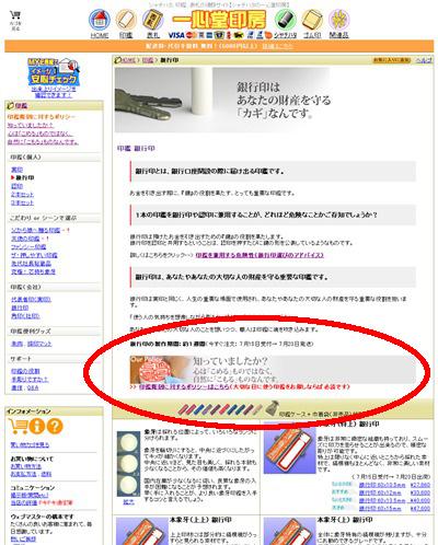 2008.7.14銀行印