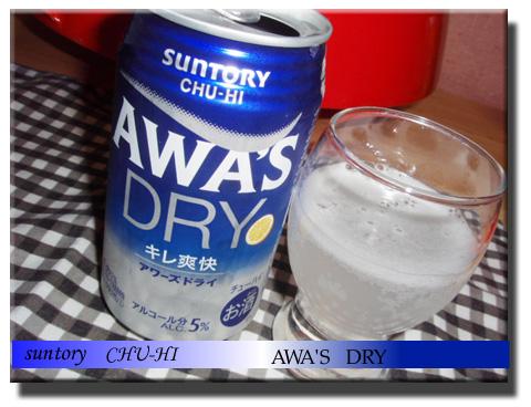 DRY~☆
