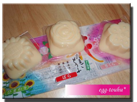 玉子豆腐~☆