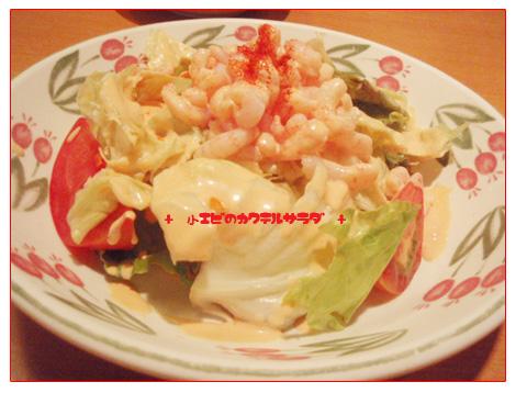 サラダ~☆