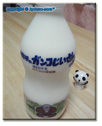 モウ~乳~☆