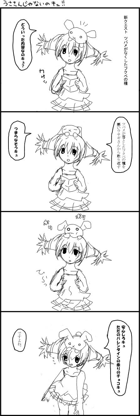 うささんじゃないのキュ!!