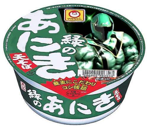 マジレンジャー緑