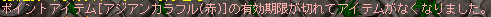 アジアン消滅