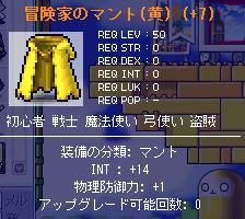 黄色マント