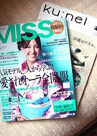 日本の雑誌