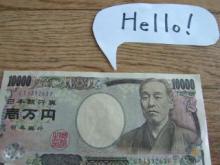 お金がものをいう