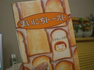毎日トースト