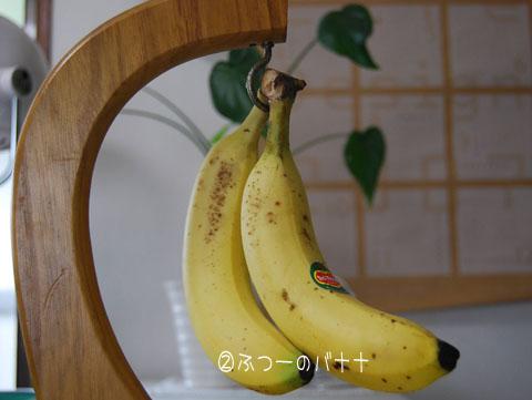これまた いたって普通のバナナ