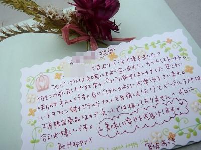 あーちゃん手紙2