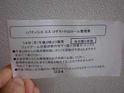 s-P7143487.jpg