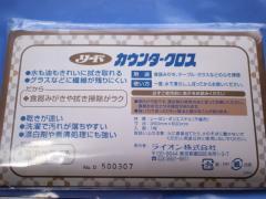 INAX粗品2