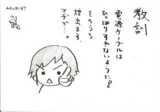 スキャン0002-3