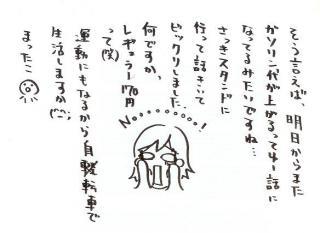 スキャン0002-1