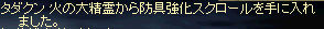 大精霊ZEL