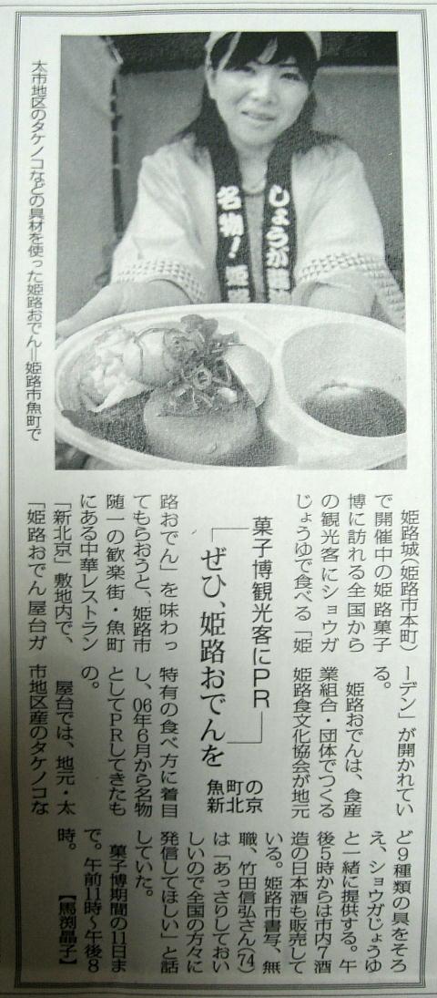 200501mainichi.jpg