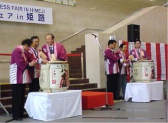 2008国際ビジネスフェアin姫路4