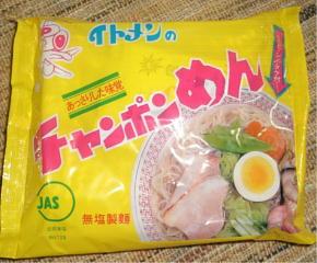 イトメンチャンポン麺