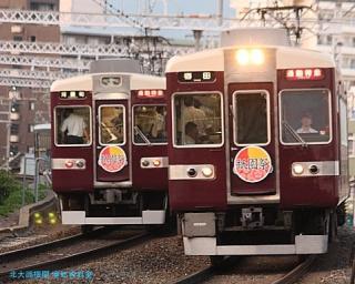 祇園祭ヘッドマーク6300系 12