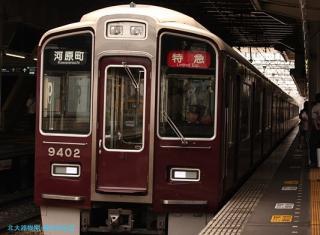 阪急 9300系 新方向幕 4