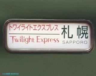 トワイライトin京都駅 7