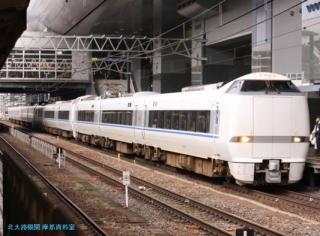 サンダーバーゴ 京都駅到着 4