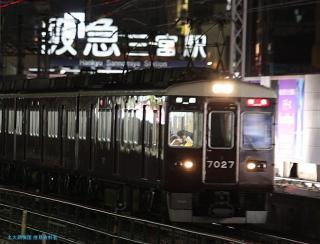 阪急三ノ宮 0120 1