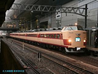 特急雷鳥 京都駅に到着 3