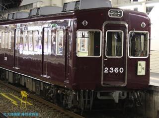 阪急 080516 05