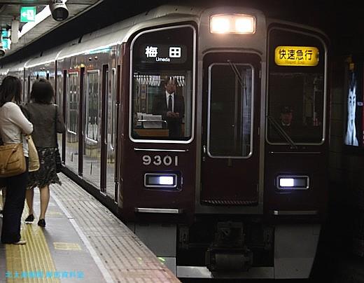 第二北大路機関 阪急9300系は<b>快速急行</b>運用?