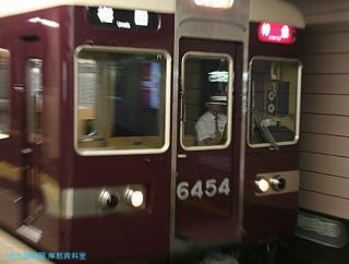 阪急電車 08.06.26 1
