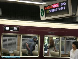 阪急電車 08.06.26 4