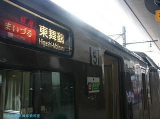京都駅撮影 オーシャンアローとか 5